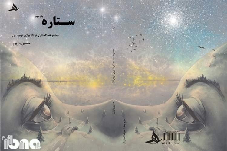 نوجوان خوزستانی دوباره با ستاره به کتابفروشی ها بازگشت