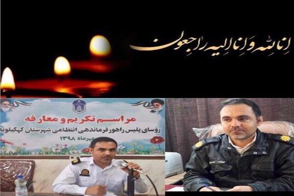 رئیس پلیس راهور شهرستان کهگیلویه قربانی کرونا شد