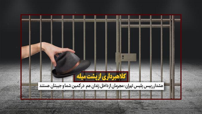 کلاهبرداری میلیاردی از شهروندان در زندان