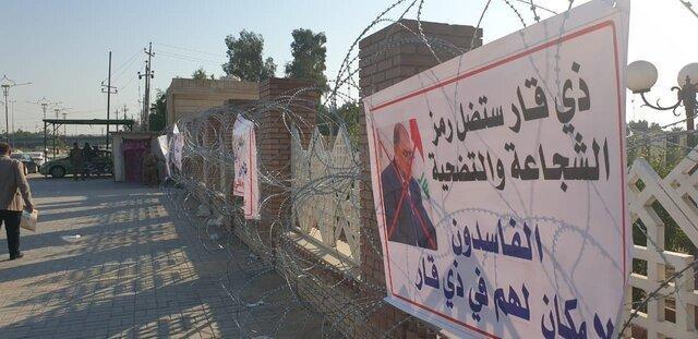 معترضان عراقی دفتر استانداری ذی قار را بستند