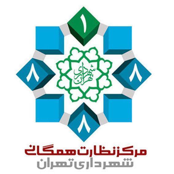دسترسی به 1888 به وسیله درگاه اینترنت و سامانه تهران من