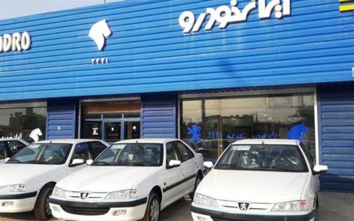 برندگان 13 هزار نفری طرح فروش فوق العاده ایران خودرو تعیین شدند