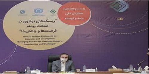 رئیس کل بیمه مرکزی در بیست و هفتمین همایش بیمه و توسعه