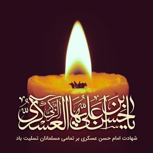 عکس شهادت امام حسن عسکری (ع) برای تسلیت