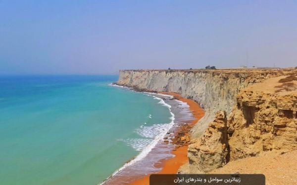 آشنایی با زیباترین سواحل و بندرهای ایران