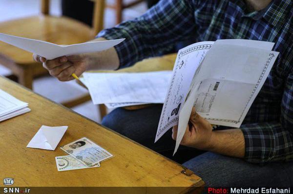 زمان ثبت نام آزمون زبان وزارت بهداشت به تعویق افتاد