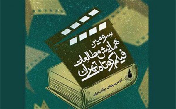 76مقاله به دبیرخانه سومین همایش مطالعات فیلم کوتاه تهران رسید