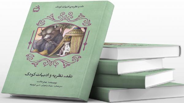 نقد و نظریه ادبیات کودک منتشرشد